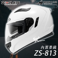 【送贈品】ZEUS安全帽|ZS-813 素色 白 813 全罩帽 內鏡 遮陽鏡片 耀瑪騎士生活機車部品