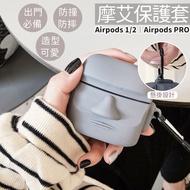 摩艾保護套 airpods Airpods Pro 保護套 AIRPODS保護套 PRO保護套 摩艾石像 【A3028】