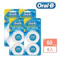 【Oral-B 歐樂B】無蠟牙線(50公尺8入)