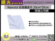 ☆晴光★Nanotol 多功能超細纖維布 20cmx20cm 鏡頭 眼鏡 顯示屏 台中可店取
