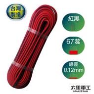 好速線100C紅黑喇叭線/0.12mm*67C-30尺 ACG100