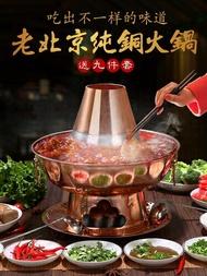 鴛鴦鍋 銅火鍋純紫銅加厚鴛鴦鍋老北京家用老式爐純銅涮羊肉木炭手工銅鍋