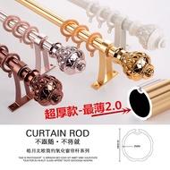 Thick Window Curtain Rod Roman Rod Aluminum Alloy Curtain Rod