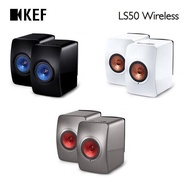 【領券現折】KEF 英國 LS50 Wireless 主動式藍芽喇叭 原廠公司貨