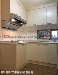 L字型廚房/廚具/廚櫃/流理台   總長150+160公分 保固一年 另有販售油煙機.瓦斯爐.烘碗機及五金配備