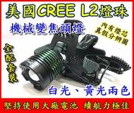 【美國燈芯】CREE L2 XML2 機械變焦頭燈 LED 大全配 強光 XM-L2 釣魚 登山 露營 T6 U2