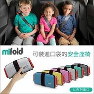 ✿蟲寶寶✿【以色列mifold】方便攜帶、體積迷你、輕巧好收納!4~12歲 隨身安全座椅 摺疊汽座