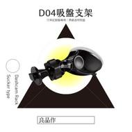 支架王 ㊣台灣製 視連科 行車記錄器 吸盤支架 VICO DS1 DS2 TF1 TF2 SF2 WF1 D04