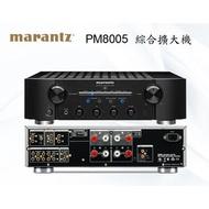 《台南鳳誠》Marantz  PM8005 綜合擴大機