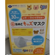 日本BMC口罩 99%VFE BFE PFE 非(skater 三次元口罩)