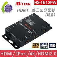 台灣製 AVLINK HS-1512PW HDMI 分配器 一進二出分配器
