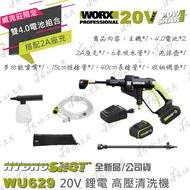 ✫莊sir工具✫ WORX 雙電池 2A充電器 公司貨 威克士 WU629.2 20V 高壓清洗機 洗車機 WU629