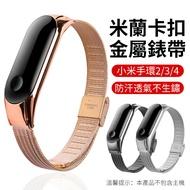 小米手環4 小米手環3 小米手環2 米蘭 卡扣 金屬錶帶 手錶錶帶 時尚 防汗 透氣 不生鏽 運動錶帶 替換帶