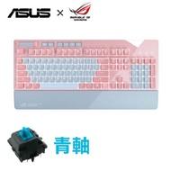 華碩 Rog Strix Flare Rgb機械式電競鍵盤/有線/青軸/中文/櫻桃軸/[粉色]