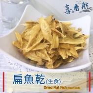 🐬喜香舫 扁魚乾(生食)🐬