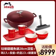 【法國Staub】琺瑯鑄鐵鍋魚鍋28cm特惠組-深紅色(碗2入+烤盅2入+長盤+鍋蓋架)
