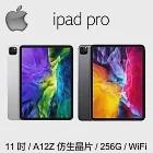 2020 Apple iPad Pro 11吋 256G Wi-Fi (太空灰)