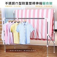 【日居良品】多功能不鏽鋼2用型雙桿伸縮衣架/曬衣架(可曬棉被可折疊)