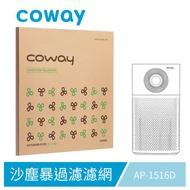 Coway空氣清淨機沙塵暴過濾濾網【噴射循環型 AP-1516D】