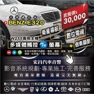 【宏昌汽車音響】BENZ E320   (W211專用主機 多媒體觸控7吋螢幕)數位電視+衛星導航+倒車顯影