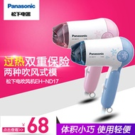 Panasonic hair dryer EH-ND17 handle collapsible mini hair dryer hostel home hair dryer cold wind