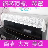 ❤鋼琴防塵罩❤現貨❤滿額免運❤特價促銷鋼 琴罩 鋼琴頂披鋼琴 防塵罩 梅花奶白色簡約風格琴行家庭用