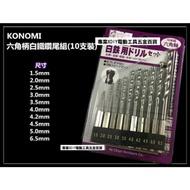 KONOMI 6.35 六角柄鑽尾組 10支裝  鑽頭 鑽尾 白鐵 鐵 金屬 樹脂 木材 可用