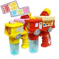 麥當勞泡泡槍 薯條泡泡槍 速食餐車 泡泡水 泡泡槍 泡泡機 泡泡棒 連續發射 電動泡泡【塔克】