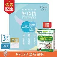 12月促銷品【送三多葉黃素50粒】全新包裝 InSeed好欣情-PS128快樂益生菌粉劑 (2gX30包) 【3盒組】