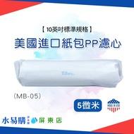 美國進口紙包濾心 10英吋 5微米 棉質PP濾心 MB-05 水易購屏東店