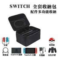 任天堂 Switch 收納包【主機+配件收納】大容量 全套收納包 主機 卡夾 搖桿 手把 牛津布 黑色 NS (V50-2350)