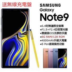 保固一年全新 Samsung Note 9美版單卡 (6G/128)空機 (送鋼化膜+保護殼) 4G上網 手寫 防水防塵