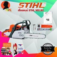 เลื่อยยนต์พร้อมบาร์18นิ้ว STIHL MS180 แท้100% เลื่อยโซ่ เครื่องเลื่อย