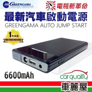 【ORIMA 歐力馬】多功能緊急救車啟動電池行動電源(A660)