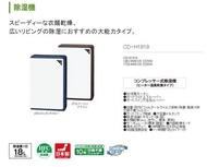 【空運代購 包稅】日本 CORONA CD-H1818 除濕機/20坪/水箱4.5L/五段濕度/衣物乾燥/藍棕二色