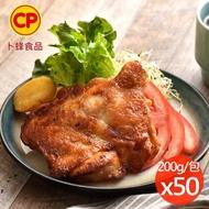 【卜蜂】醃漬去骨炙燒碳烤風味雞腿排 50包組(200g/包)