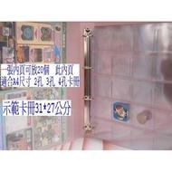 小禎ㄟ雜貨 神奇寶貝 方形卡匣收納內頁  錢幣收集內頁 硬幣收藏冊 神奇寶貝卡匣收集本內頁 寶可夢方形卡匣內頁