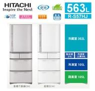 【佳麗寶】-來電享加碼折扣(HITACHI日立)日本原裝563公升五門變頻冰箱(RS57HJ)