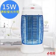 勳風 15W誘蚊燈管捕蚊燈(HF-8315)外殼螢光誘捕