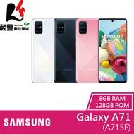 【贈冷氣出風口車載支架+原廠立架式原子筆】 SAMSUNG Galaxy A71 (8G/128G) A715F 6.7 吋八核心智慧型手機