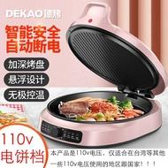 現貨 110V臺灣版電餅鐺家用懸浮式可麗餅機雙層加大煎餅鍋多功能實用款 雙11購物節