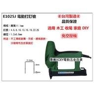 E1025J 電動打釘槍 釘槍 木工 收尾 家庭 DIY 免空壓機 非