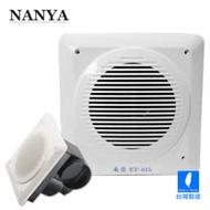 【南亞牌】MIT台灣製造 靜音側排浴室通風扇/排風扇/抽風機(不含安裝) EF-815