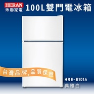 【品質保證】禾聯 HRE-B101A 100L典雅白雙門電冰箱 節能 雙門 環保 原廠公司貨