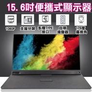 螢幕15.6吋攜帶式 顯示器Type-c接口 遊戲手機外接 MINI HDMI連接 手機同屏 支援PS4、XBOX遊戲機