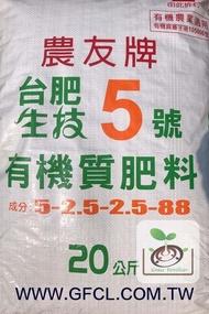 [禾康肥料] 農友牌台肥生技5號有機質肥料 /20公斤