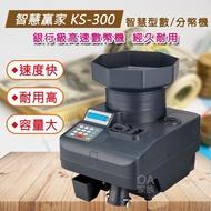 【智慧贏家】KS-300智慧型數幣機(銀行級高速數幣機)