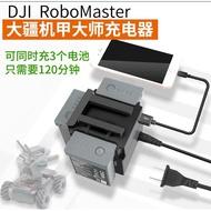 DJI大疆機甲大師RoboMaster S1充電器3合1電池管家多充并充配件