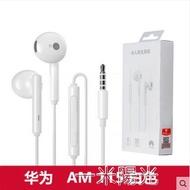 華為耳機AM115/AM116手機通用半入耳式華為原裝耳機3.5mm有線 ymyge