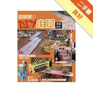 超簡單的DIY庭園景觀設計 [二手書_良好] 0811